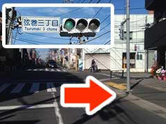 ④弦巻3丁目の交差点を右折します