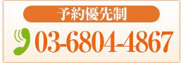 03-6804-4867